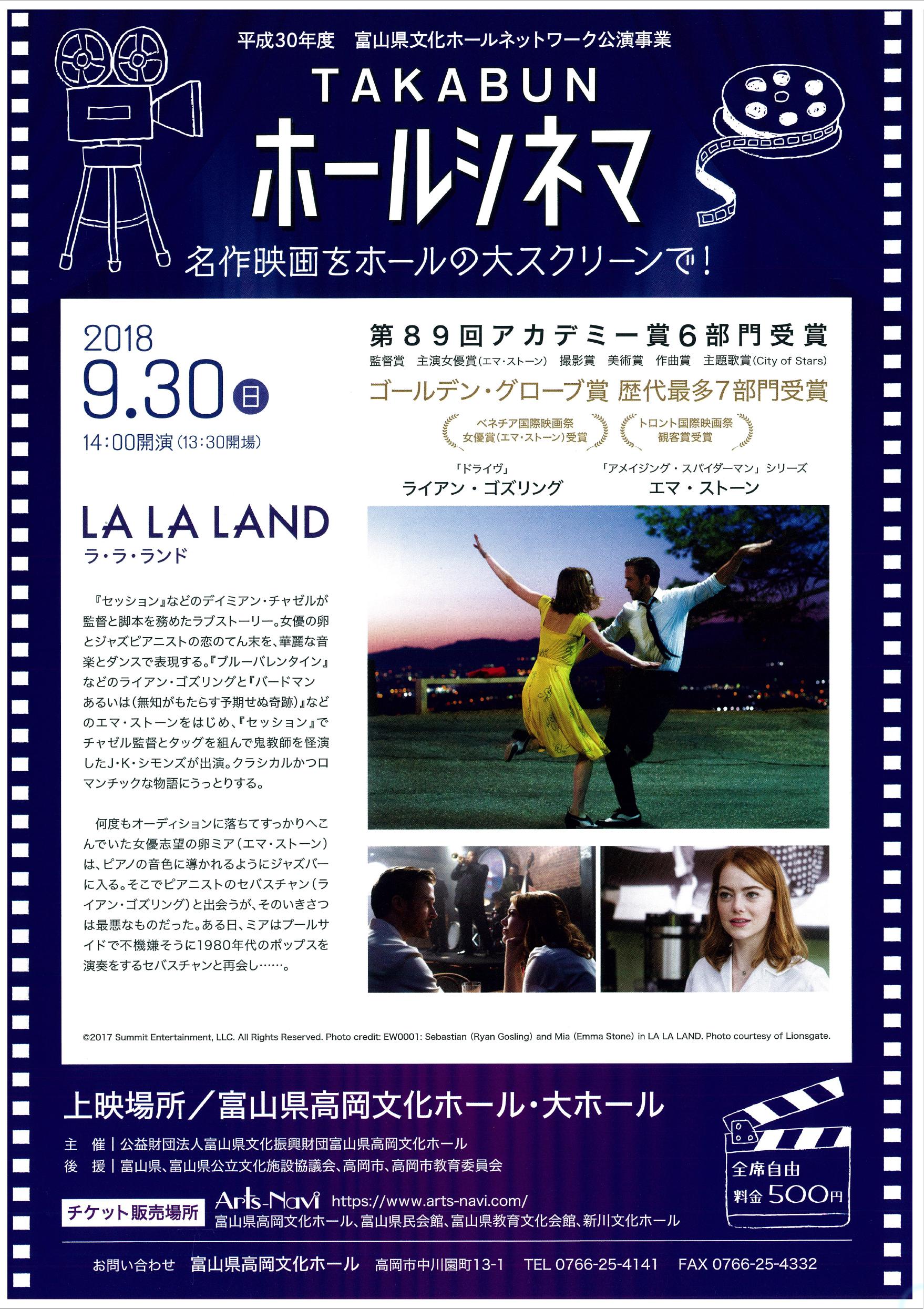 ホールシネマイントヤマ2018「ラ・ラ・ランド」